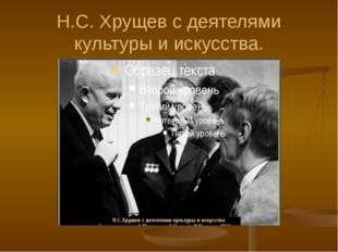 Н.С. Хрущев с деятелями культуры и искусства.