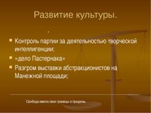 Развитие культуры. - Контроль партии за деятельностью творческой интеллигенци