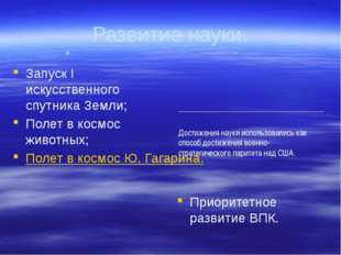 Развитие науки. Запуск I искусственного спутника Земли; Полет в космос животн