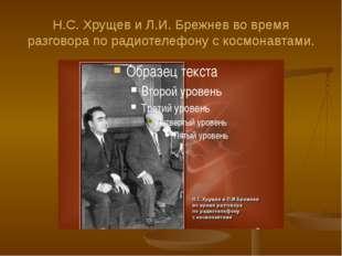 Н.С. Хрущев и Л.И. Брежнев во время разговора по радиотелефону с космонавтами.