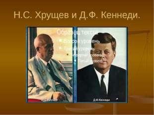 Н.С. Хрущев и Д.Ф. Кеннеди.