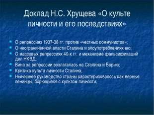 Доклад Н.С. Хрущева «О культе личности и его последствиях» О репрессиях 1937-