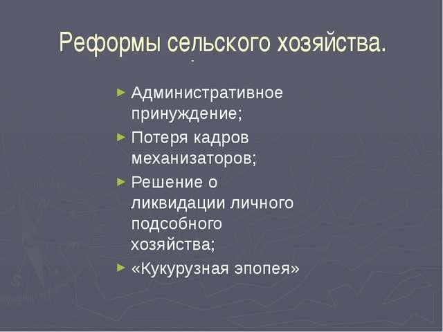 Реформы сельского хозяйства. Административное принуждение; Потеря кадров меха...