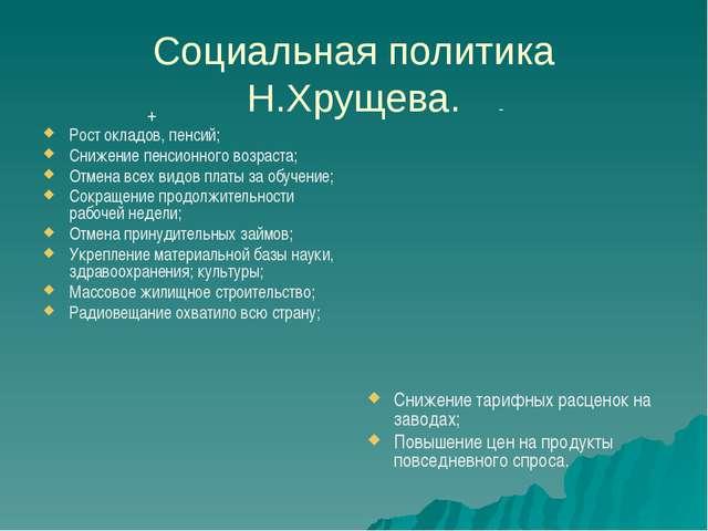 Социальная политика Н.Хрущева. Рост окладов, пенсий; Снижение пенсионного воз...