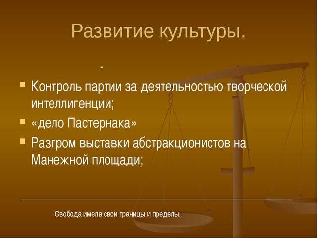 Развитие культуры. - Контроль партии за деятельностью творческой интеллигенци...