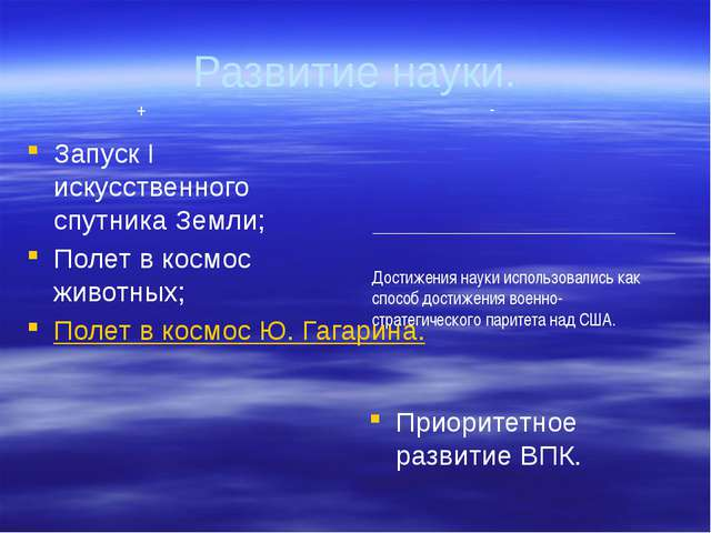 Развитие науки. Запуск I искусственного спутника Земли; Полет в космос животн...
