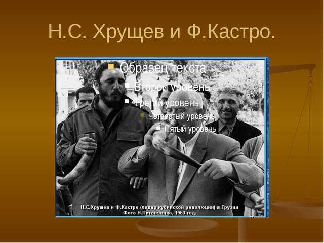 Н.С. Хрущев и Ф.Кастро.
