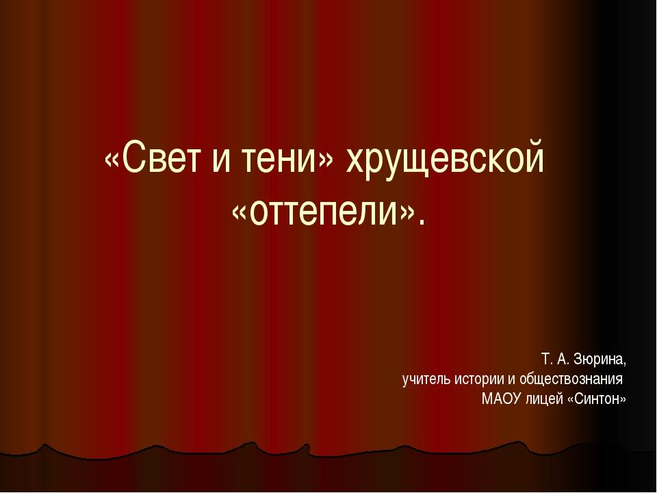 «Свет и тени» хрущевской «оттепели». Т. А. Зюрина, учитель истории и общество...