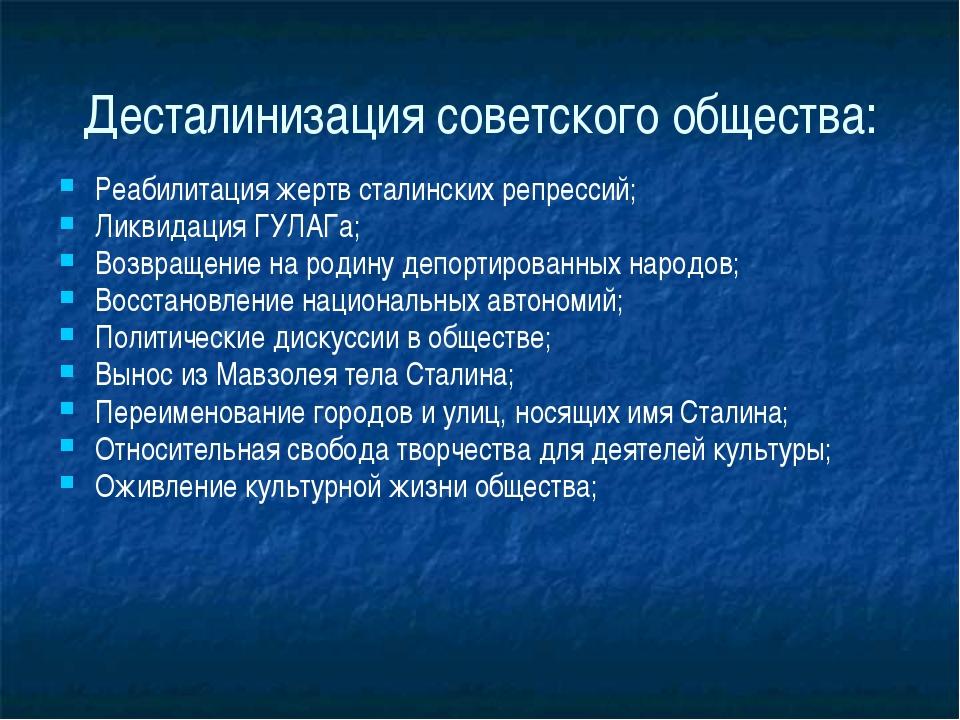 Десталинизация советского общества: Реабилитация жертв сталинских репрессий;...