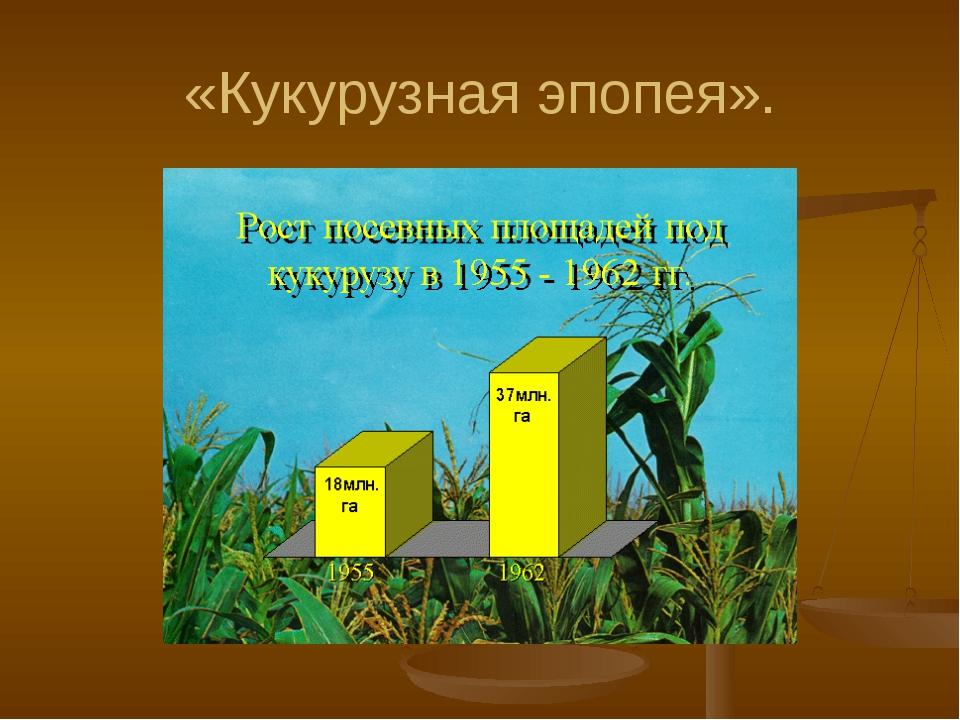 «Кукурузная эпопея».