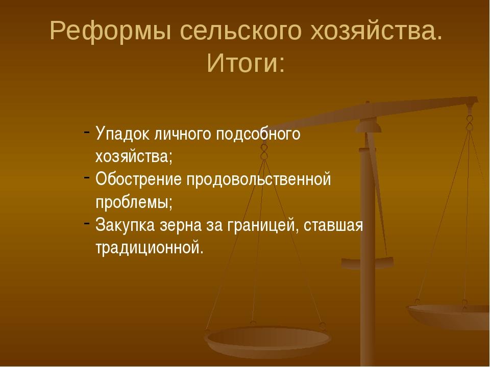 Реформы сельского хозяйства. Итоги: Упадок личного подсобного хозяйства; Обос...