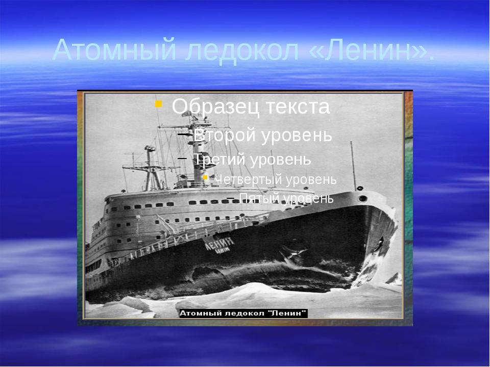Атомный ледокол «Ленин».
