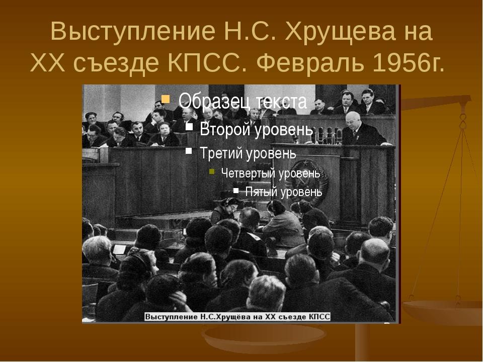 Выступление Н.С. Хрущева на ХХ съезде КПСС. Февраль 1956г.