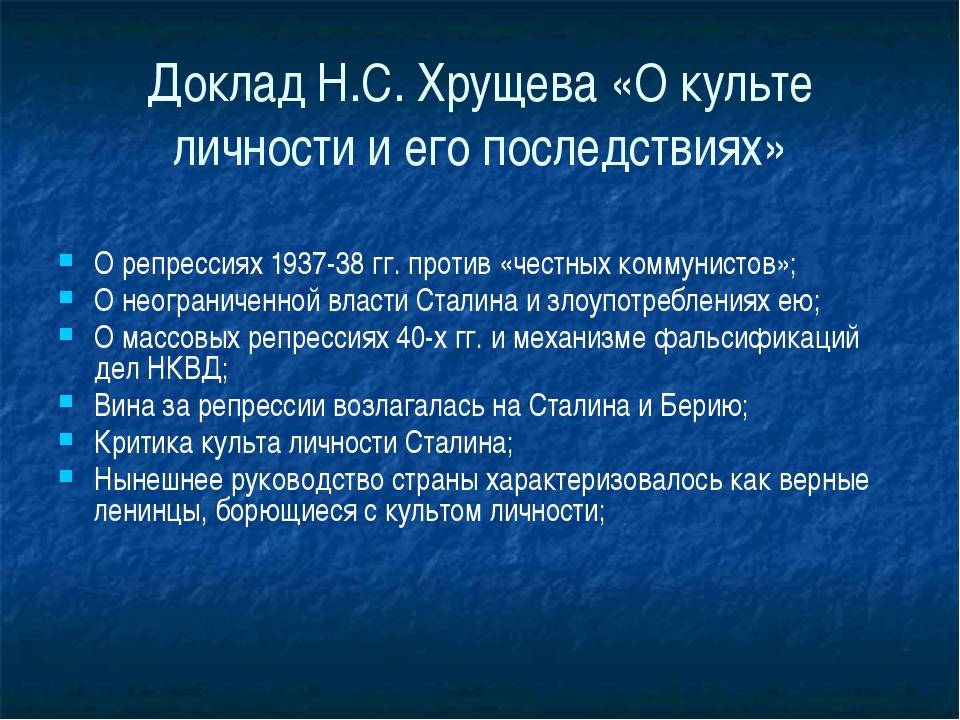 Доклад Н.С. Хрущева «О культе личности и его последствиях» О репрессиях 1937-...
