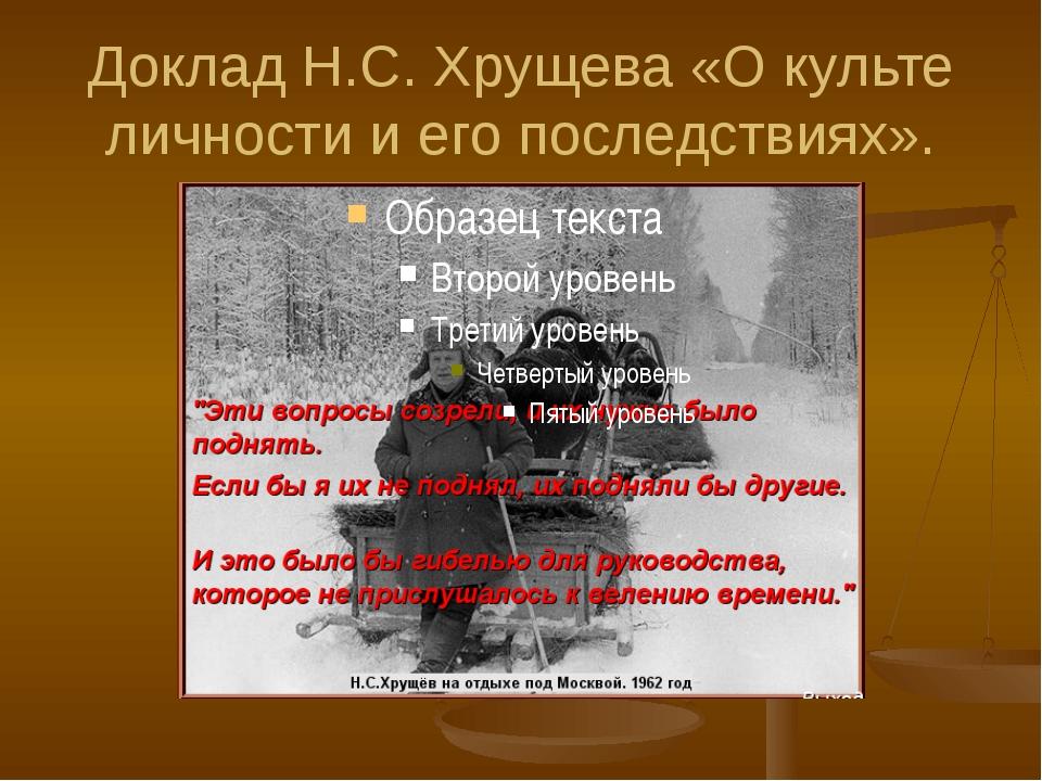 Доклад Н.С. Хрущева «О культе личности и его последствиях».