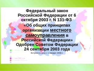 Федеральный закон Российской Федерации от 6 октября 2003 г. N 131-ФЗ «Об общи