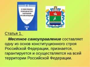 Статья 1. Местное самоуправление составляет одну из основ конституционного с