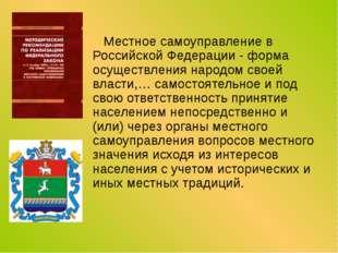 Местное самоуправление в Российской Федерации - форма осуществления народом