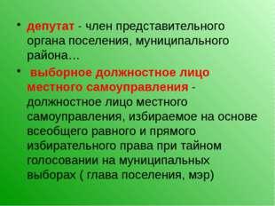 депутат - член представительного органа поселения, муниципального района… выб