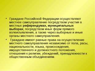 Граждане Российской Федерации осуществляют местное самоуправление посредство