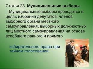 Статья 23. Муниципальные выборы Муниципальные выборы проводятся в целях избр