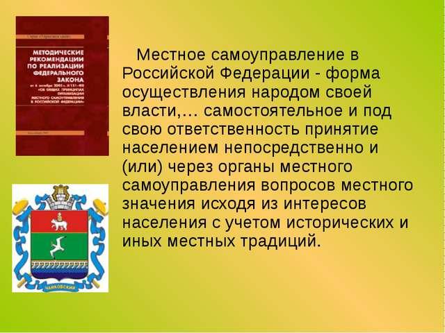 Местное самоуправление в Российской Федерации - форма осуществления народом...