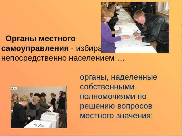 Органы местного самоуправления - избираемые непосредственно населением … орг...