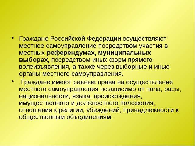 Граждане Российской Федерации осуществляют местное самоуправление посредство...