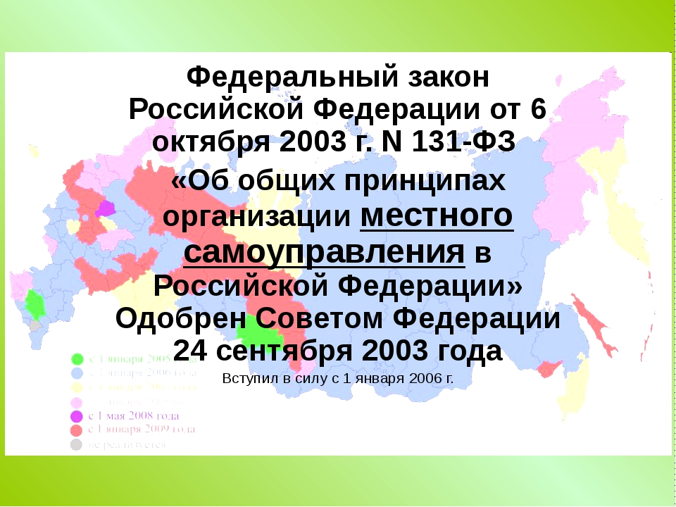 Федеральный закон Российской Федерации от 6 октября 2003 г. N 131-ФЗ «Об общи...