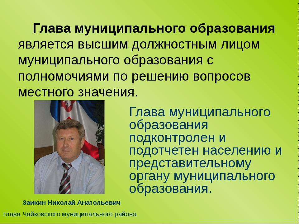 Глава муниципального образования является высшим должностным лицом муниципа...