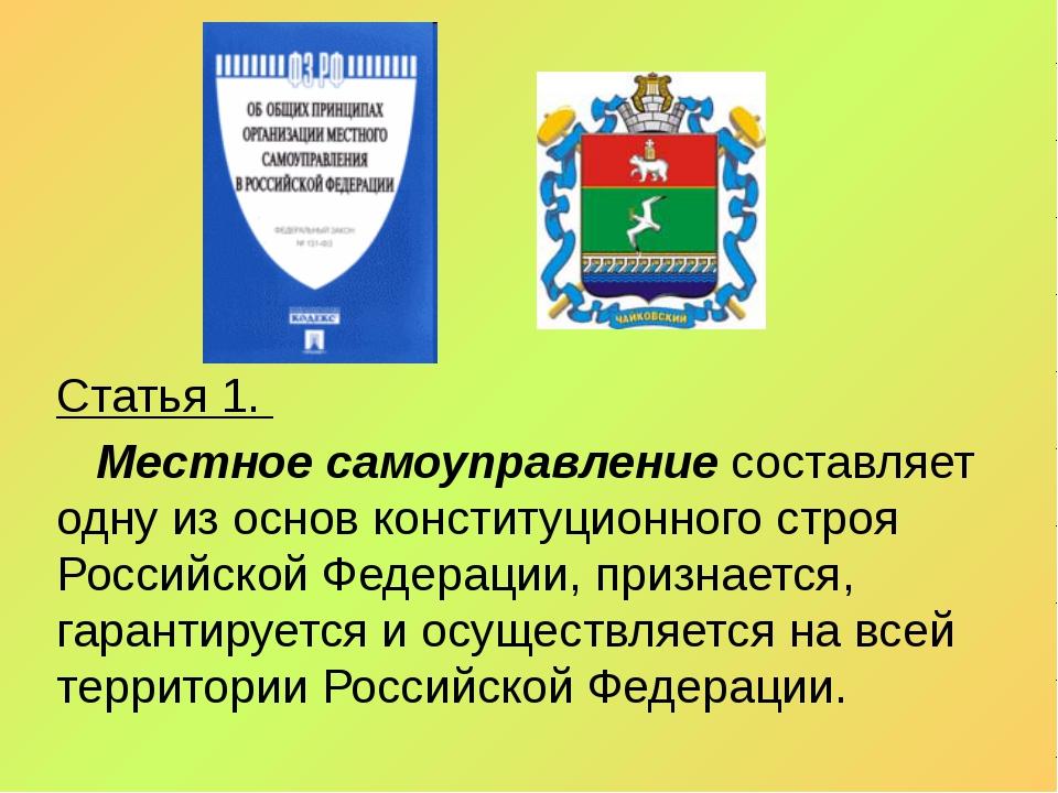 Статья 1. Местное самоуправление составляет одну из основ конституционного с...