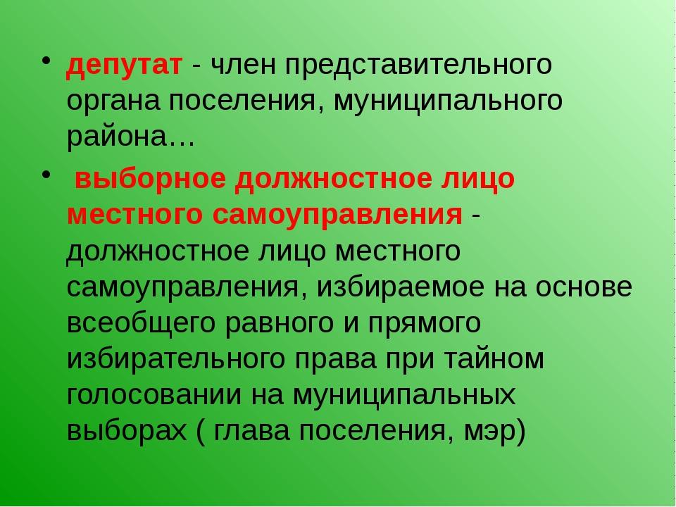 депутат - член представительного органа поселения, муниципального района… выб...