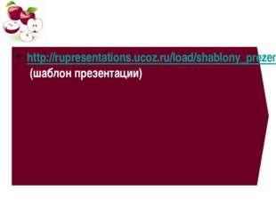 http://rupresentations.ucoz.ru/load/shablony_prezentacij/frukty/apple/7-1-0-