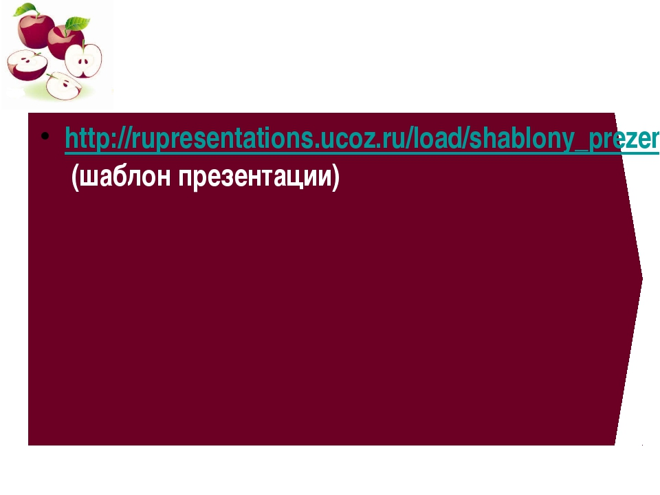 http://rupresentations.ucoz.ru/load/shablony_prezentacij/frukty/apple/7-1-0-...