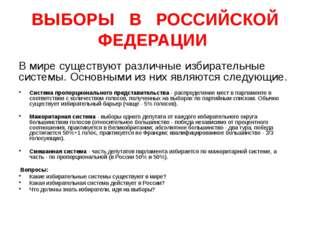 ВЫБОРЫ В РОССИЙСКОЙ ФЕДЕРАЦИИ В мире существуют различные избирательные систе