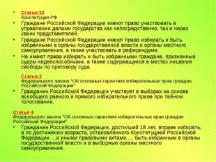 Статья 32 Конституция РФ Граждане Российской Федерации имеют право участвова