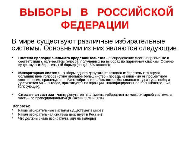 ВЫБОРЫ В РОССИЙСКОЙ ФЕДЕРАЦИИ В мире существуют различные избирательные систе...