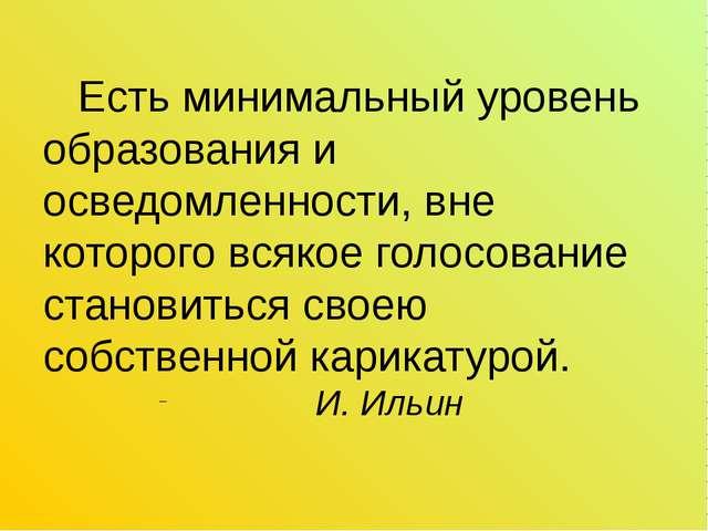 Есть минимальный уровень образования и осведомленности, вне которого всякое...