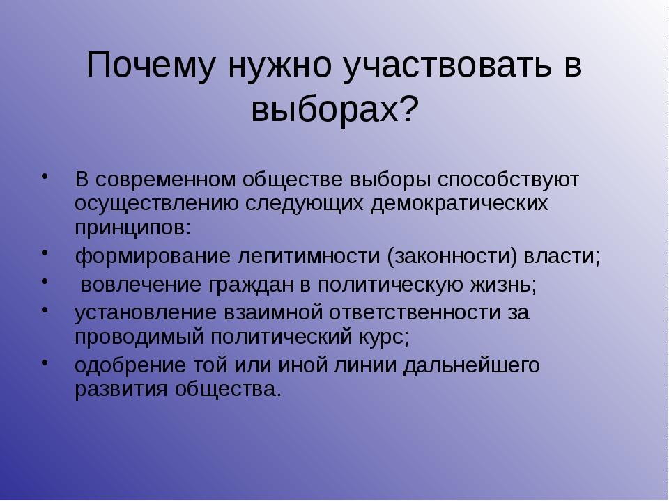 Почему нужно участвовать в выборах?   В современном обществе выборы спос...