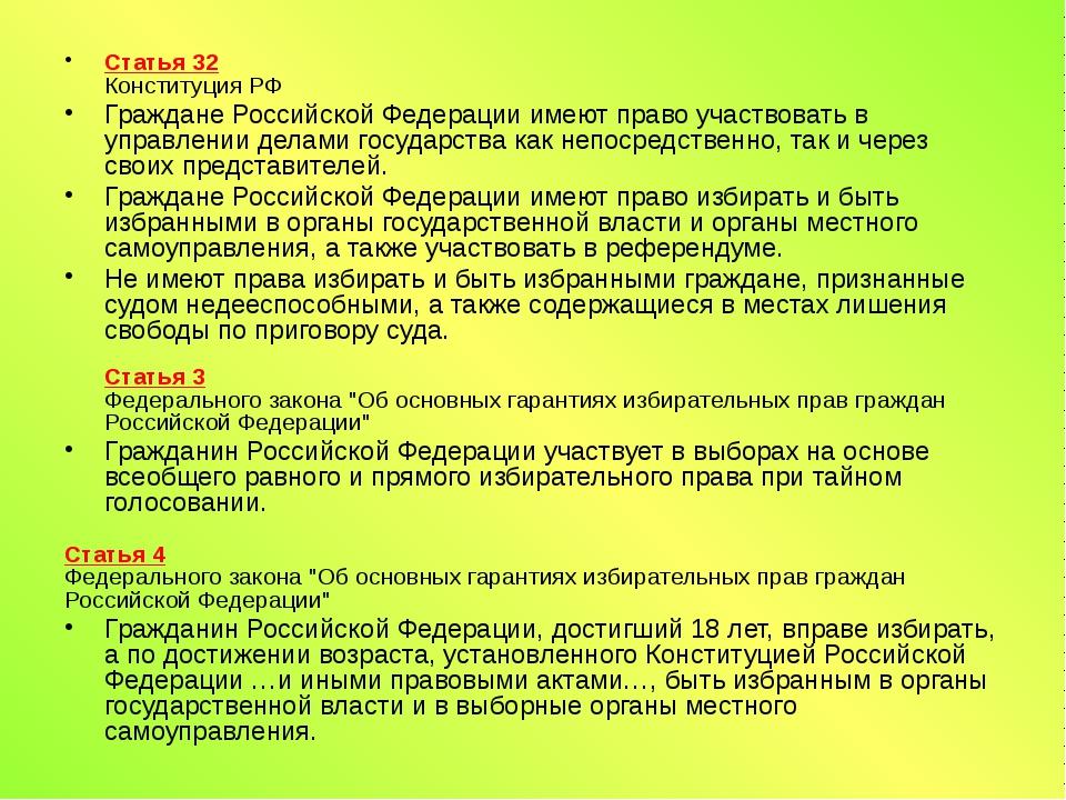 Статья 32 Конституция РФ Граждане Российской Федерации имеют право участвова...
