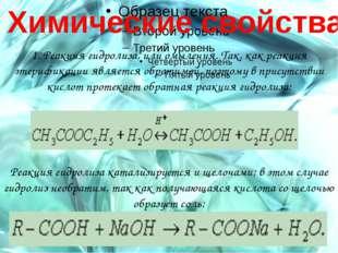 Химические свойства 1. Реакция гидролиза, или омыления. Так, как реакция эте