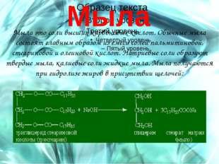 Мыла Мыла это соли высших карбоновых кислот. Обычные мыла состоят главным об