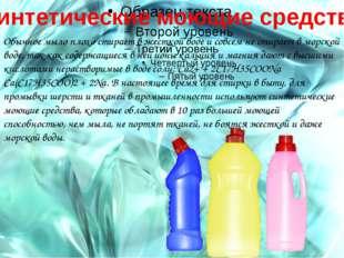 Синтетические моющие средства Обычное мыло плохо стирает в жесткой воде и со