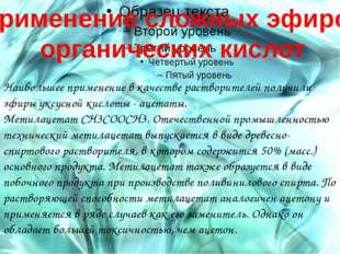 Применение сложных эфиров органических кислот Наибольшее применение в качест