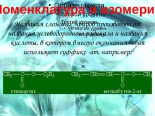 Номенклатура и изомерия Названия сложных эфиров производят от названия углев
