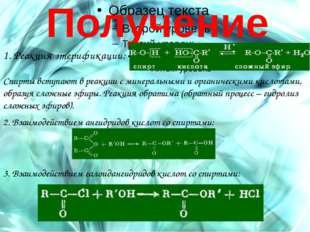 Получение 1. Реакция этерификации: Спирты вступают в реакции с минеральными