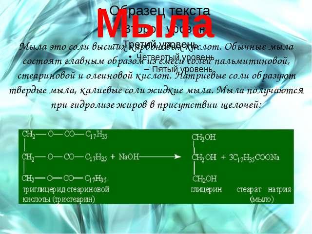 Мыла Мыла это соли высших карбоновых кислот. Обычные мыла состоят главным об...