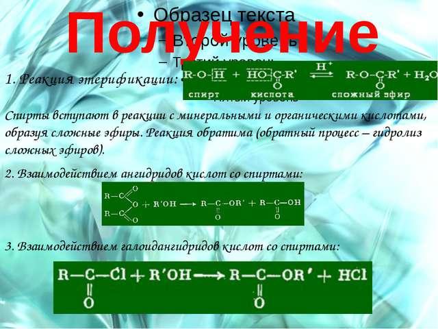 Получение 1. Реакция этерификации: Спирты вступают в реакции с минеральными...