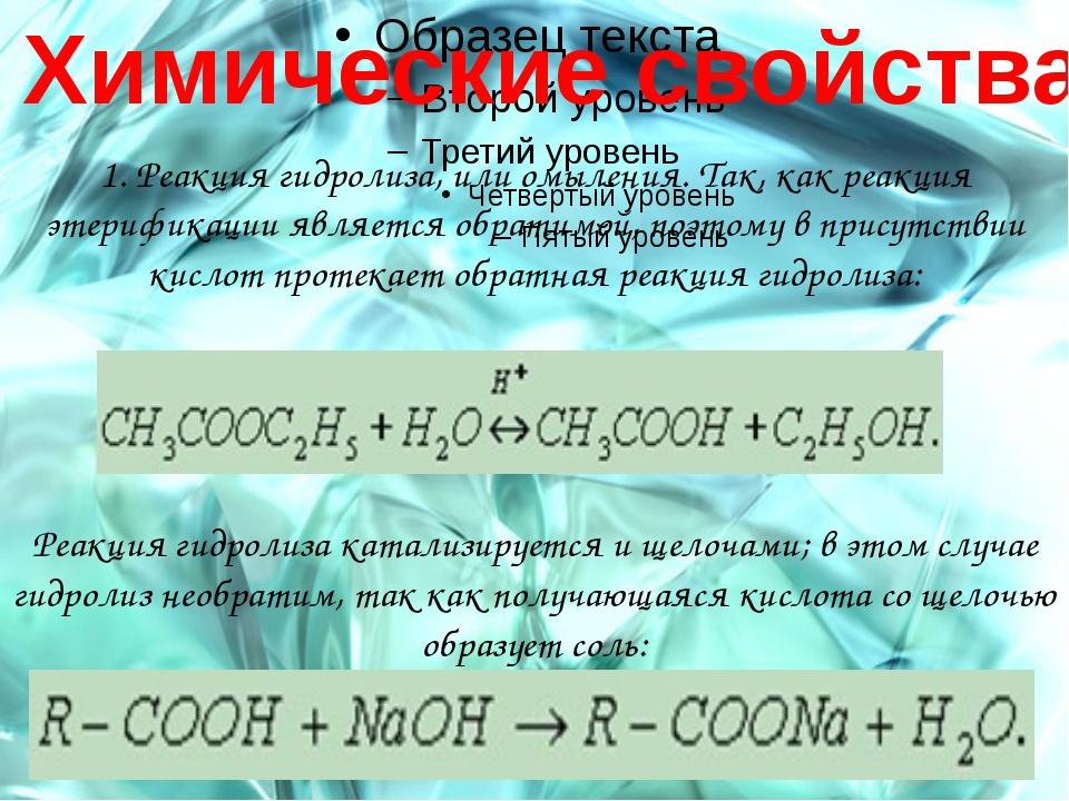 Химические свойства 1. Реакция гидролиза, или омыления. Так, как реакция эте...