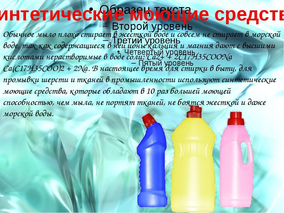 Синтетические моющие средства Обычное мыло плохо стирает в жесткой воде и со...